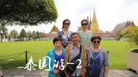 泰国游-02