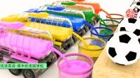 新美国英语启蒙 水罐车给足球染色变成惊喜蛋 家中的美国学校