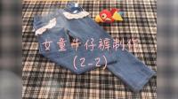 【瑶溪手作】太坎坷! 女童花边牛仔裤(2/2)服装DIY制作教程