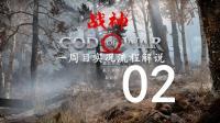 《新战神》一周目初体验娱乐流程解说02 上山的路(一)