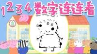 和小猪佩奇一起画画 | 数字连连看 - 一起来画兔子小姐 | 儿童动画