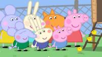 【永哥】小猪佩奇粉红猪小妹佩奇 粉红小猪佩奇和乔治寻找恐龙蛋