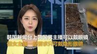 韩国戴眼镜女主播上镜成新闻 发出男女平等信号