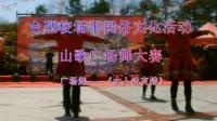 【原创】苗岭文化台烈校场平民俗文化活动山歌赛广场舞——《女人没有错》