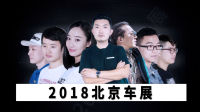 2018北京车展重磅预告!爱极客有大动作!