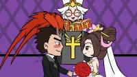 王者荣耀搞笑小动画: 吕布与貂蝉的婚礼