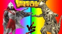 奥特曼格斗进化0《初代奥特曼vs放电龙艾雷王》