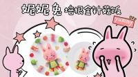 剩米饭千万别扔了, 做成樱花饭团颜值爆炸根本不舍得吃!