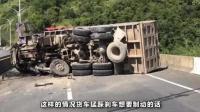 大货车宁可撞上, 也不急刹车, 为什么?