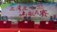 靖西三月三又一场精彩的山歌大赛: 金龙女队(斗)意江男、复兴男