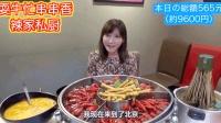 日本大胃王木下第一次吃中国小龙虾! 兴奋地连吃一大锅加300串肉串