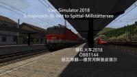 [模拟火车2018]奥地利联邦铁路ÖBB1144 施瓦察赫—德劳河畔施皮塔尔