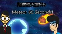 地球毁灭前60s【Meteor 60 Seconds!】