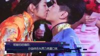八卦:明星的结婚吻:沙溢伸舌头贾乃亮重口味
