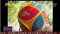 柳州: 超级大绣球 展民族特色