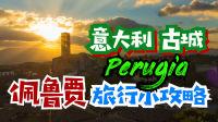 【旅行小攻略】意大利古城-佩鲁贾perugia--ciao意呆利