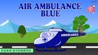 新美国英语启蒙 美国警用消防急救交通工具系列 家中的美国学校