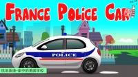 新美国英语启蒙 认识世界各国警车还有我们中国警车呢 家中的美国学校