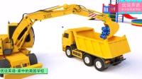 新美国英语启蒙 挖掘机与自动倾卸卡车填充彩色足球池 家中的美国学校