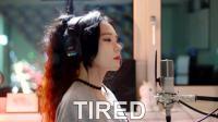 【侧颜美女】J.Fla 翻唱 Alan Walker - Tired