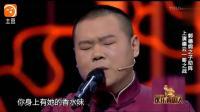 《欢乐喜剧人Plus》岳云鹏不仅讲相声厉害 看他唱歌的表情 挺到位