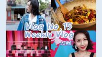 【Miss沐夏】Vlog No.15 Weekly Vlog | 一周日常