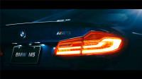 2018全新一代宝马BMW M5精彩宣传片