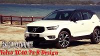 【粤语中字】2018体验四驱小SUV:沃尔沃Volvo XC40 T5 R-Design