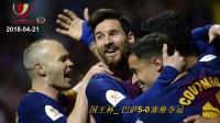 国王杯_ 巴萨5-0塞维夺冠 (2018-04-21)