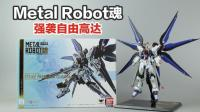 163 Metal Robot魂强袭自由高达,小比例海景房了解下?