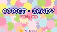 小许解说《Comet candy》小萝莉萌妹子一秒变地中海大叔!