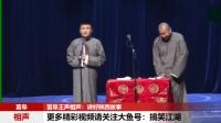 苗阜王声相声: 讲好陕西故事 (1)