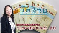 4月23日世界读书日-太湖大学堂 郭姮妟校长推荐好书