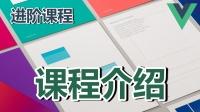 01★Vue.js进阶★深入学习Vue