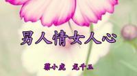 龙千玉蔡小虎经典闽南语情歌对唱《男人情女人心》超级好听的歌