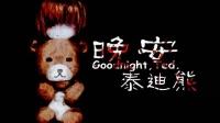 【路米】安息吧泰迪熊, 深夜和女鬼玩躲猫猫? ! 恐怖解谜逃生游戏上