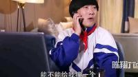 陈翔六点半: 老板, 有个送快递的去找你老婆, 已经5天没下楼了