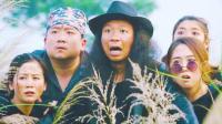 三女两男野外探险寻宝, 听到诡异声音后吓傻