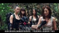 五个铁血娇娃丛林冒险竟遇到土著野人, 险些被当成贡品祭祀!