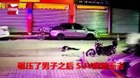 男子醉酒倒在街头, 片刻后惨遭SUV碾压身亡