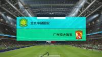 实况足球2018北京国安VS广州恒大