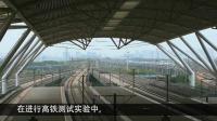 中国高铁试验速度达667kmh, 刷新世界高铁最高速度纪录