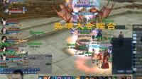 倩女幽魂【在在】英雄比武大会的奶妈战队游记, 角色扮演类网络游戏直播
