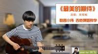 《最美的期待》周笔畅 酷音小伟吉他弹唱教学