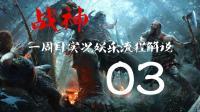 《新战神》一周目初体验娱乐流程解说03 上山的路(二)