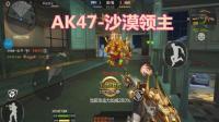 大熊CF手游: AK47沙漠领主统治生化战场