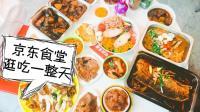 因为京东的食堂, 想搬家到京东附近