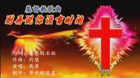 歌曲《别再说你没有时间》  基督教音乐   车载MV  卡拉ok字幕