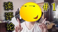 【小猪vlog】读评论丨回答问题时间!