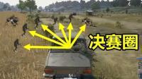 绝地求生: 最勇猛的玩家, 只用一辆车, 把7名敌人吓得不敢开枪
